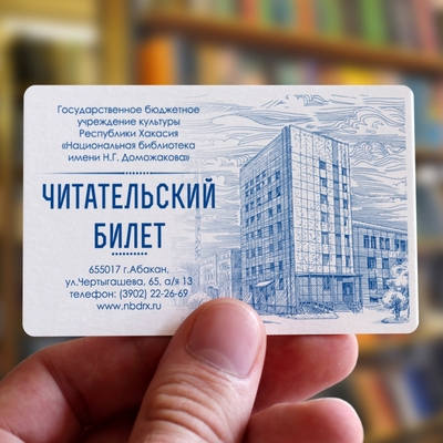 Электронные читательские билеты ЭЧБ
